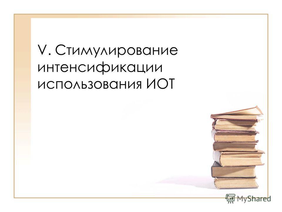 V. Стимулирование интенсификации использования ИОТ