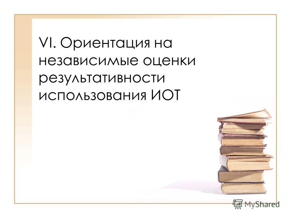 VI. Ориентация на независимые оценки результативности использования ИОТ
