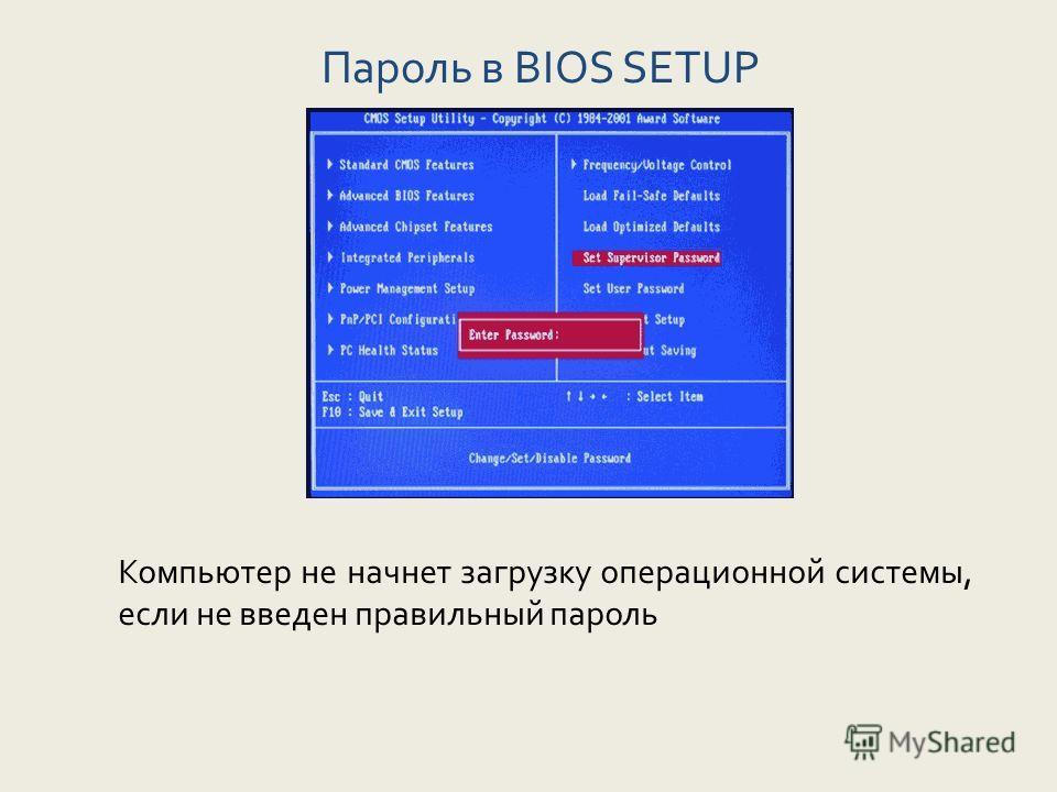 Пароль в BIOS SETUP Компьютер не начнет загрузку операционной системы, если не введен правильный пароль
