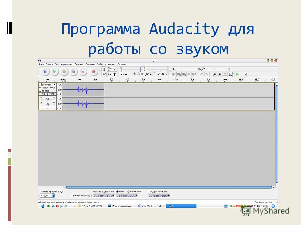 Программа Audacity для работы со звуком