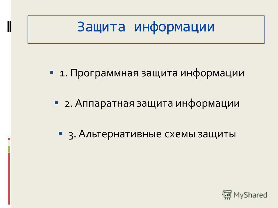 Защита информации 1. Программная защита информации 2. Аппаратная защита информации 3. Альтернативные схемы защиты