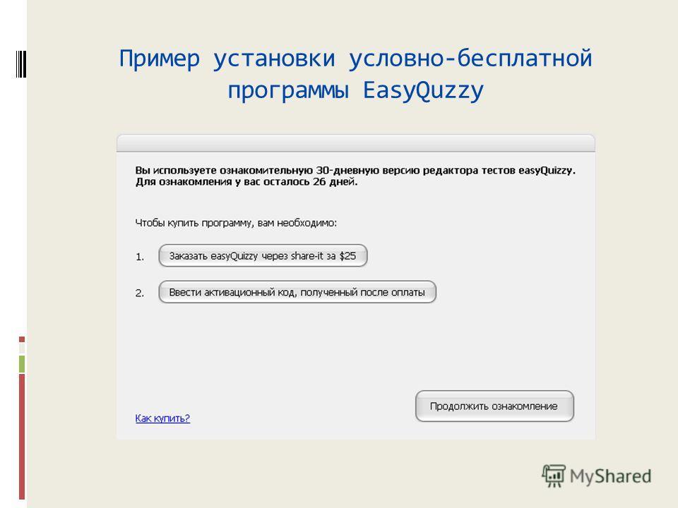 Пример установки условно-бесплатной программы EasyQuzzy