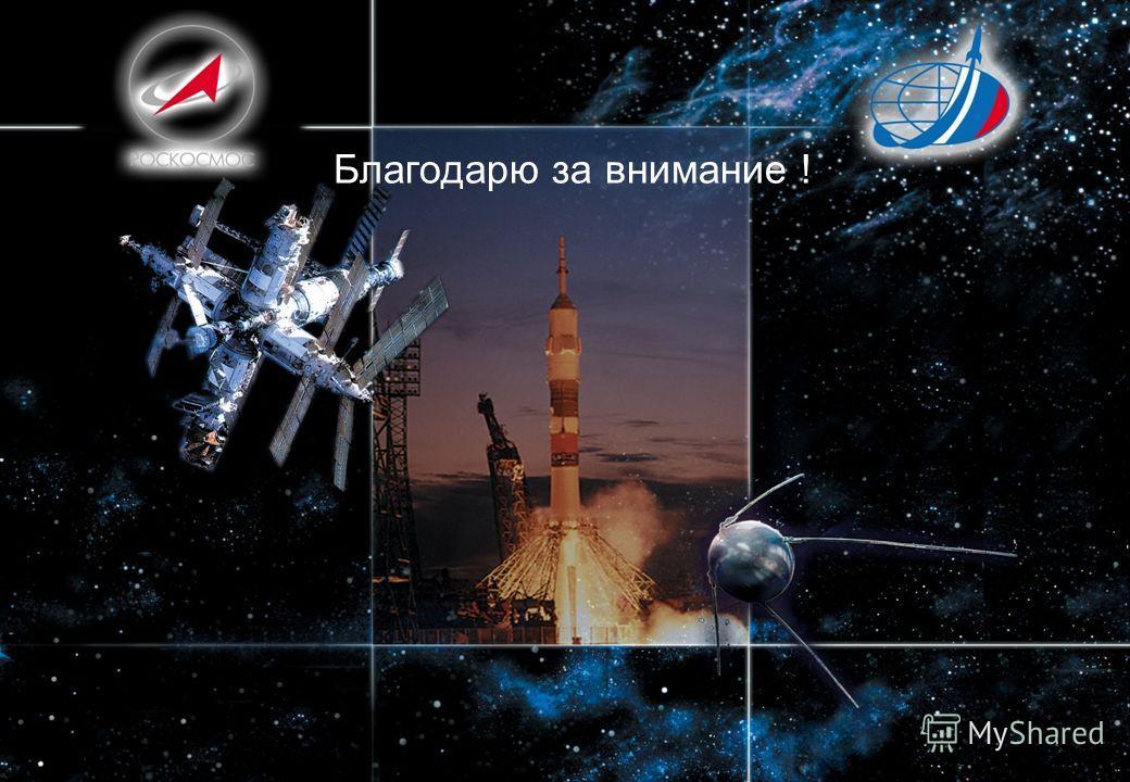 15 © ОАО «Российские космические системы» Благодарю за внимание !