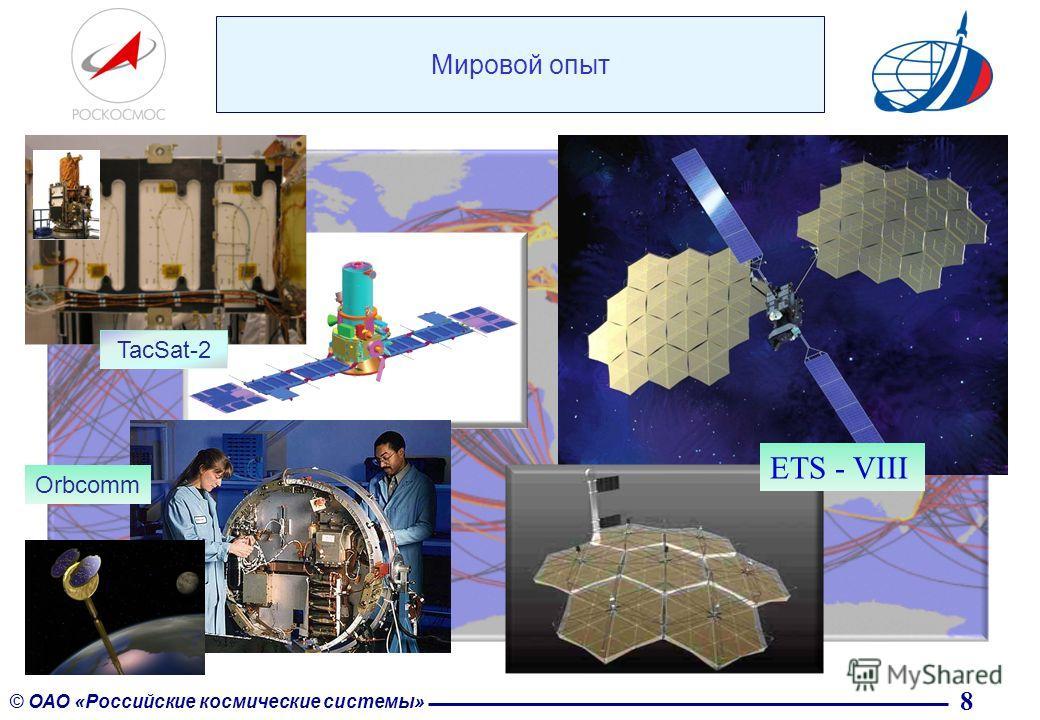 8 © ОАО «Российские космические системы» Мировой опыт Orbcomm TacSat-2 ETS - VIII