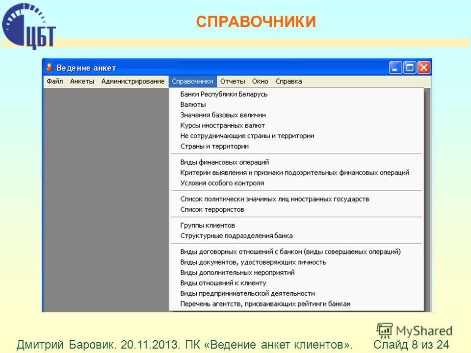 Дмитрий Баровик. 20.11.2013. ПК «Ведение анкет клиентов». Слайд 8 из 24 СПРАВОЧНИКИ