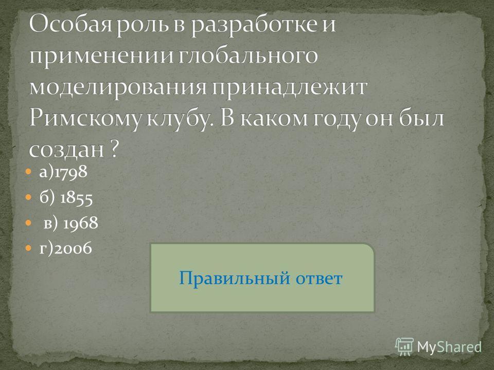 а)1798 б) 1855 в) 1968 г)2006 Правильный ответ