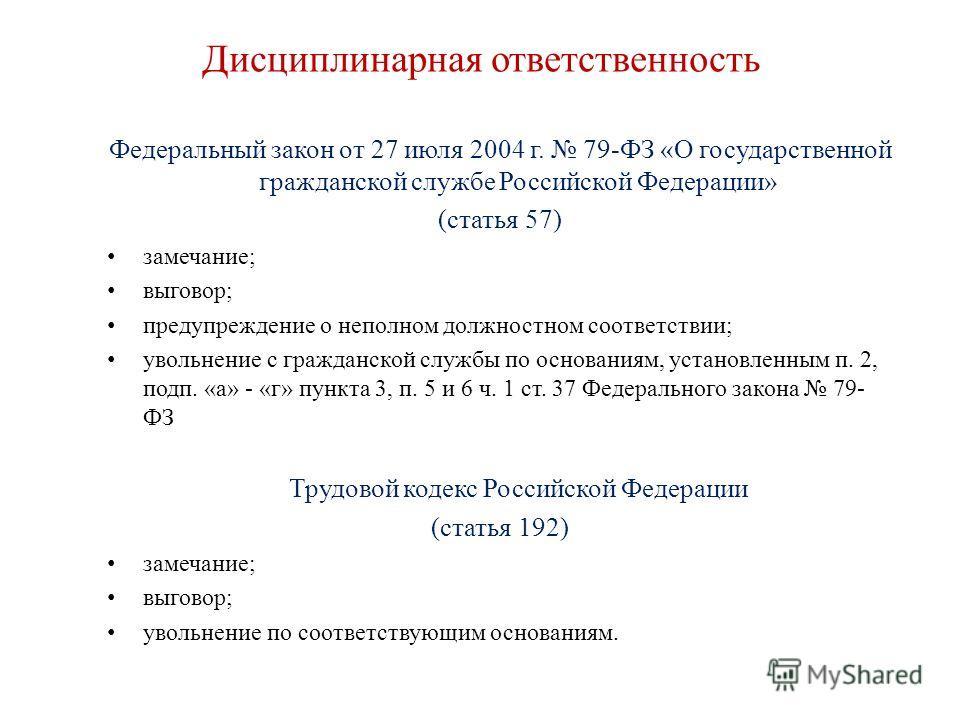 Дисциплинарная ответственность Федеральный закон от 27 июля 2004 г. 79-ФЗ «О государственной гражданской службе Российской Федерации» (статья 57) замечание; выговор; предупреждение о неполном должностном соответствии; увольнение с гражданской службы
