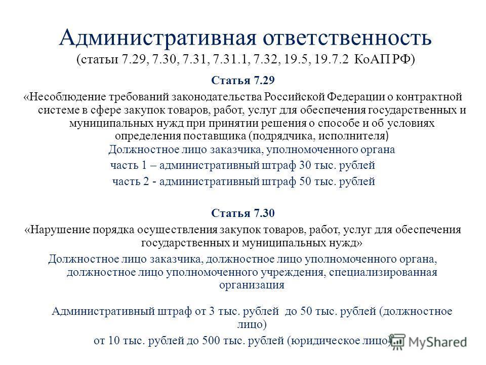 Административная ответственность (статьи 7.29, 7.30, 7.31, 7.31.1, 7.32, 19.5, 19.7.2 КоАП РФ) Статья 7.29 «Несоблюдение требований законодательства Российской Федерации о контрактной системе в сфере закупок товаров, работ, услуг для обеспечения госу
