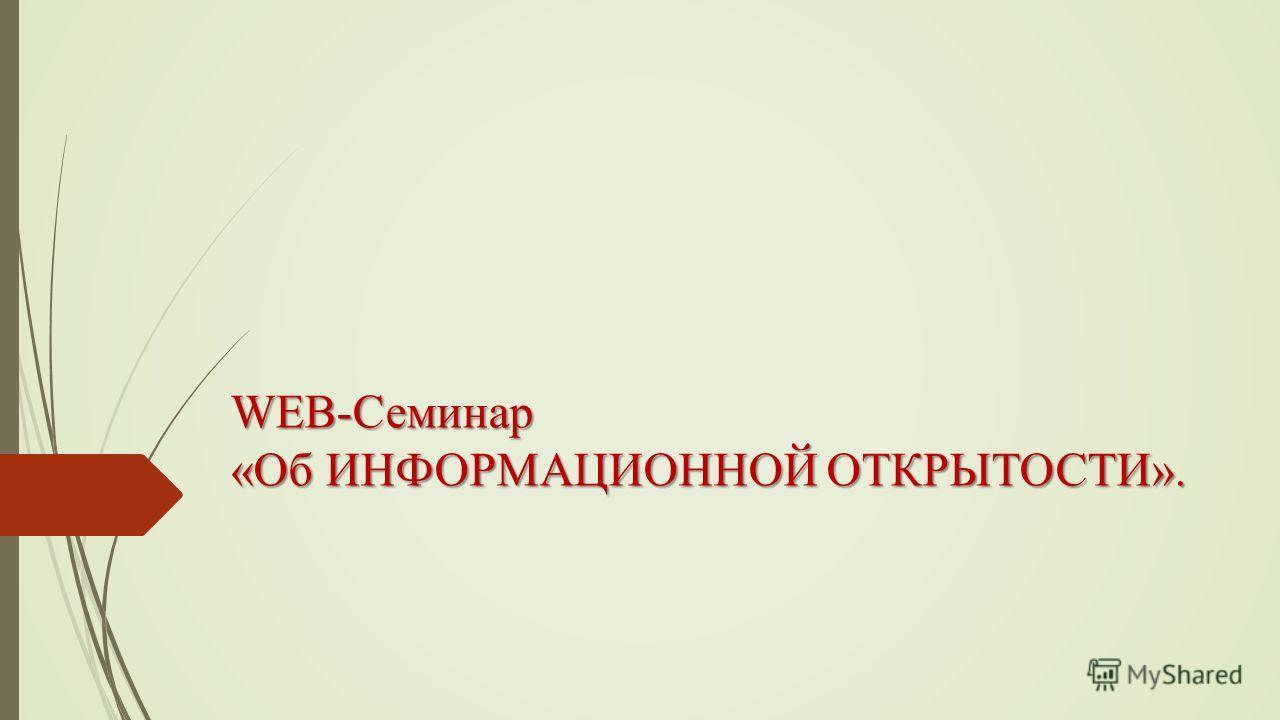 WEB-Семинар «Об ИНФОРМАЦИОННОЙ ОТКРЫТОСТИ».