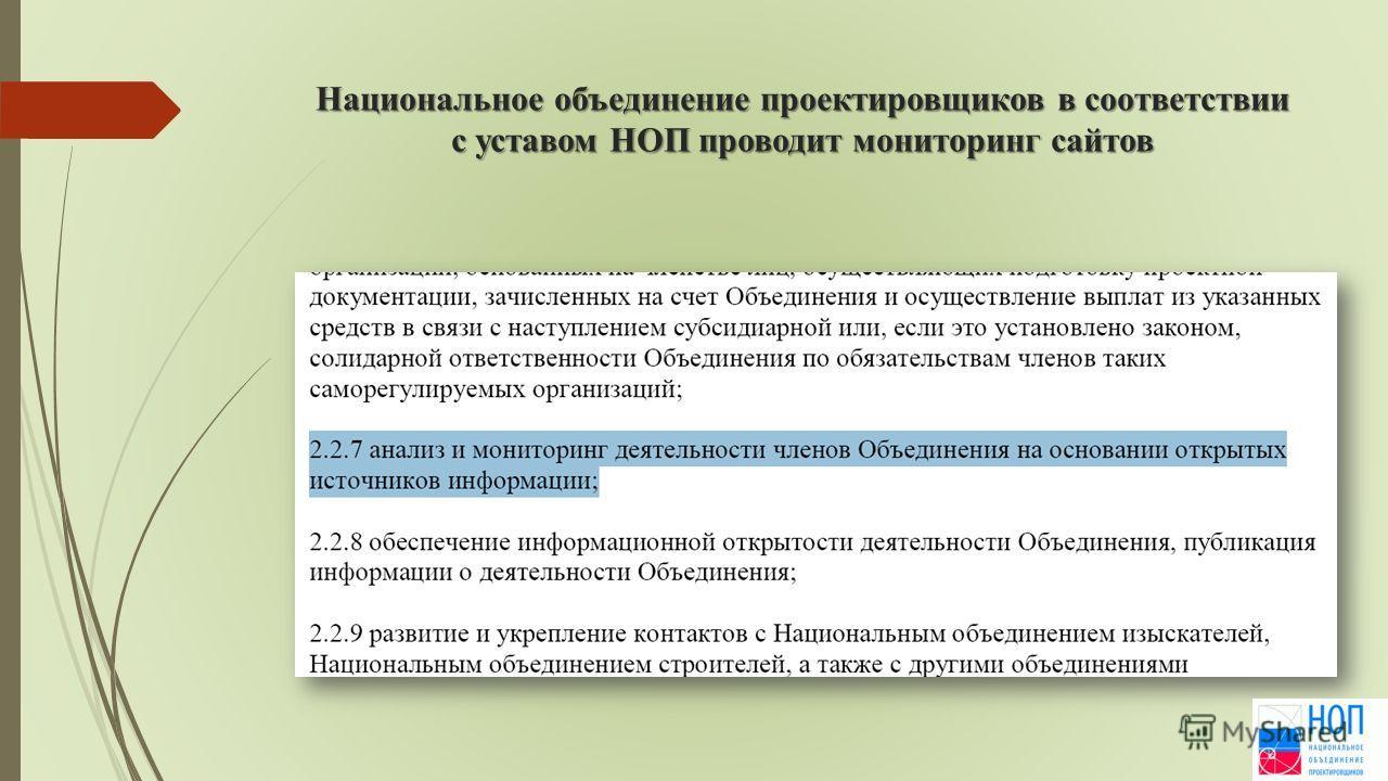 Национальное объединение проектировщиков в соответствии с уставом НОП проводит мониторинг сайтов