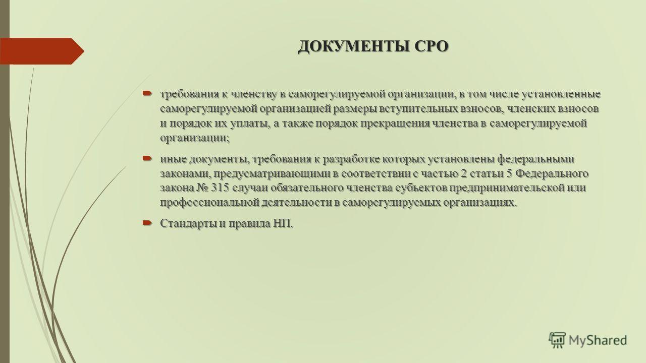 ДОКУМЕНТЫ СРО требования к членству в саморегулируемой организации, в том числе установленные саморегулируемой организацией размеры вступительных взносов, членских взносов и порядок их уплаты, а также порядок прекращения членства в саморегулируемой о