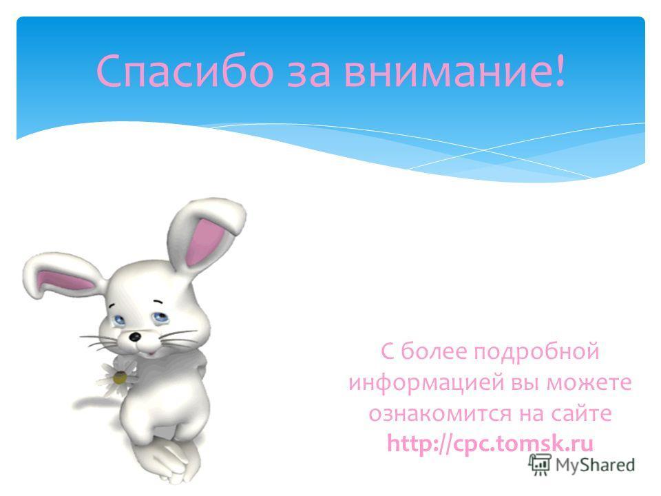 Спасибо за внимание! С более подробной информацией вы можете ознакомится на сайте http://cpc.tomsk.ru