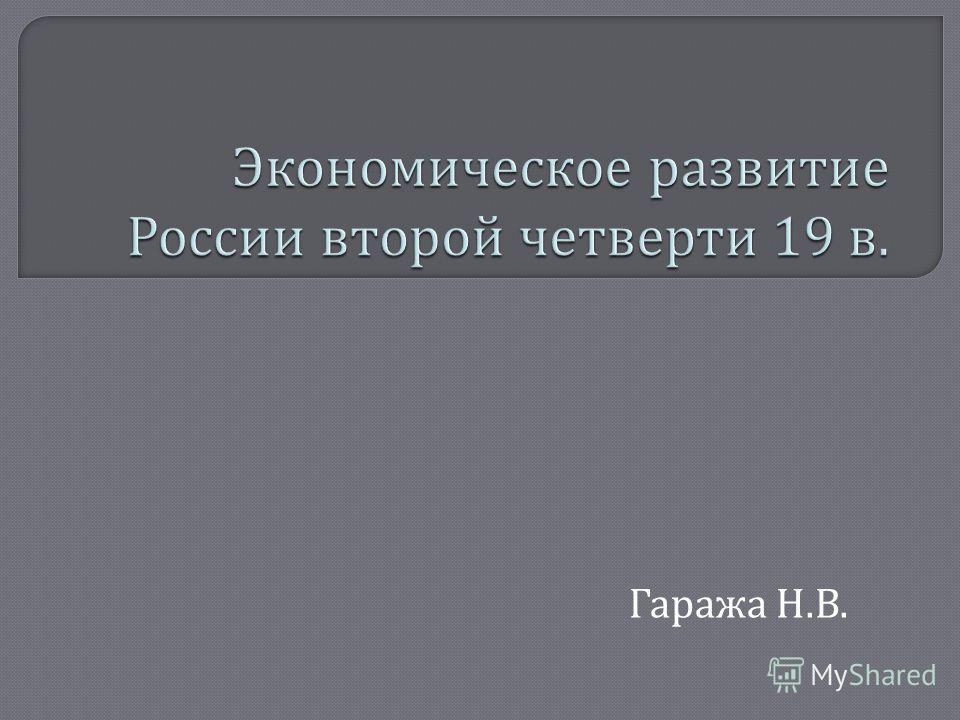 Гаража Н. В.