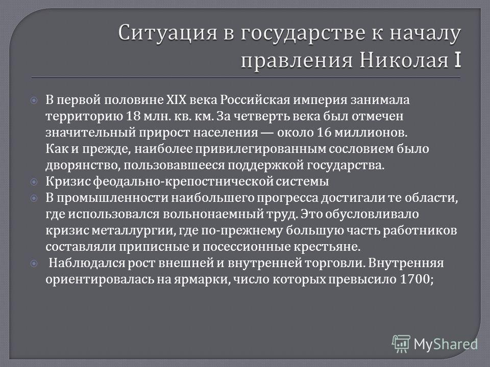 В первой половине XIX века Российская империя занимала территорию 18 млн. кв. км. За четверть века был отмечен значительный прирост населения около 16 миллионов. Как и прежде, наиболее привилегированным сословием было дворянство, пользовавшееся подде