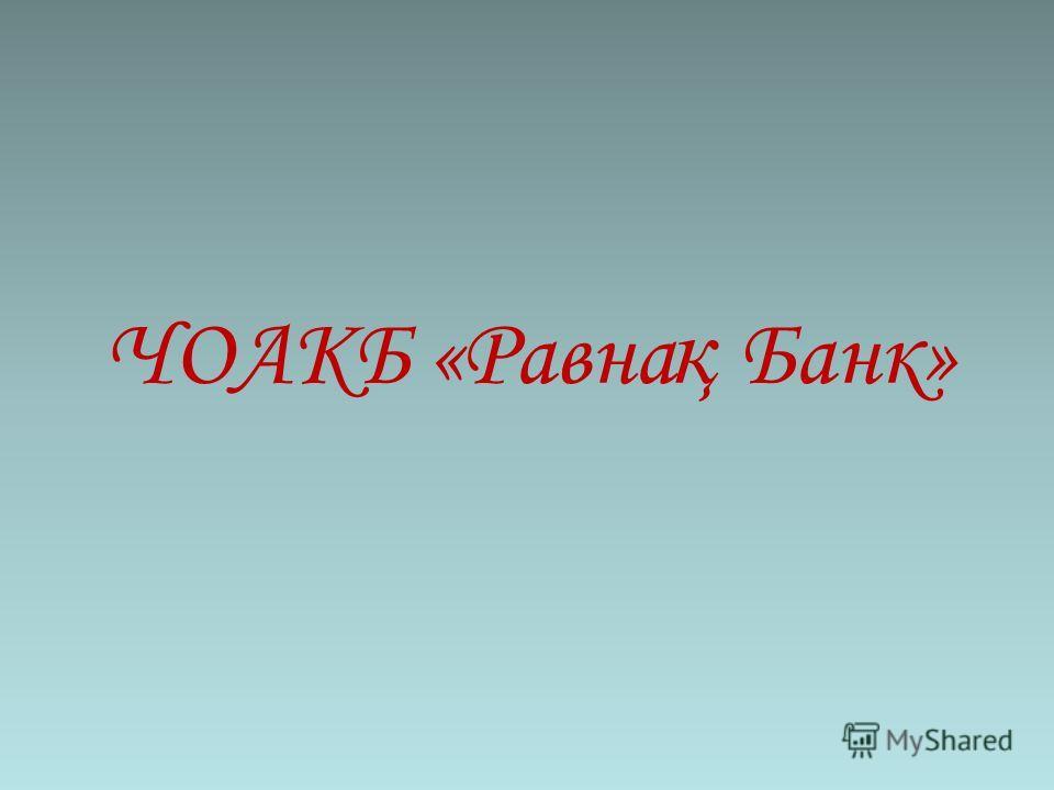 ЧОАКБ «Равна қ Банк»