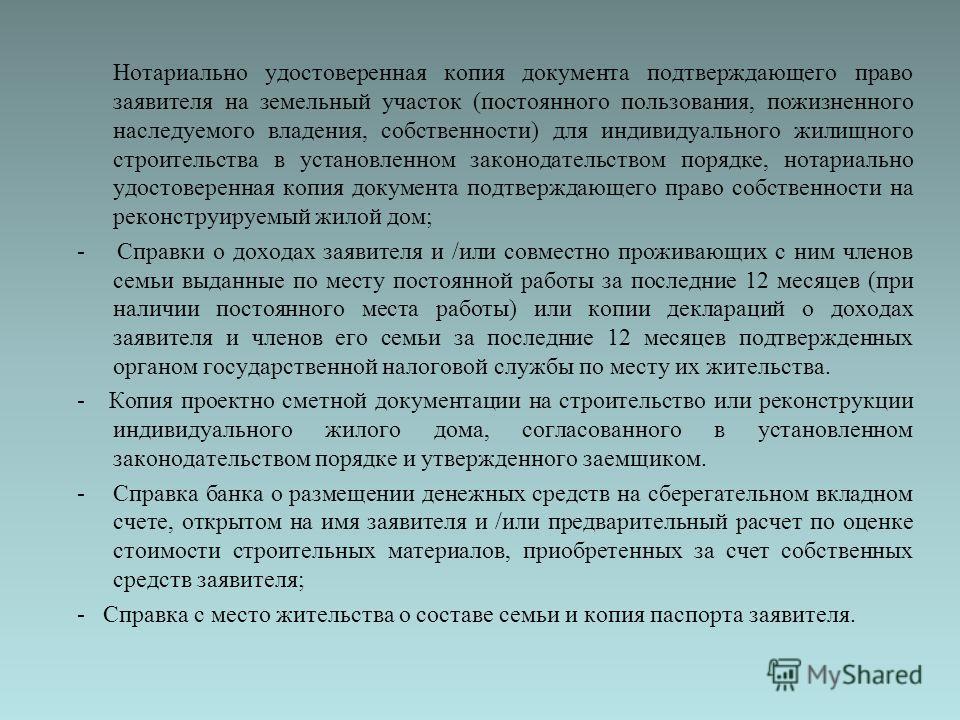 Нотариально удостоверенная копия документа подтверждающего право заявителя на земельный участок (постоянного пользования, пожизненного наследуемого владения, собственности) для индивидуального жилищного строительства в установленном законодательством