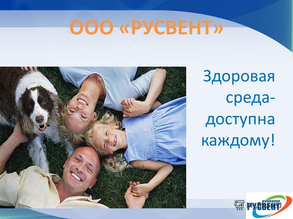 ООО «РУСВЕНТ» Здоровая среда- доступна каждому!
