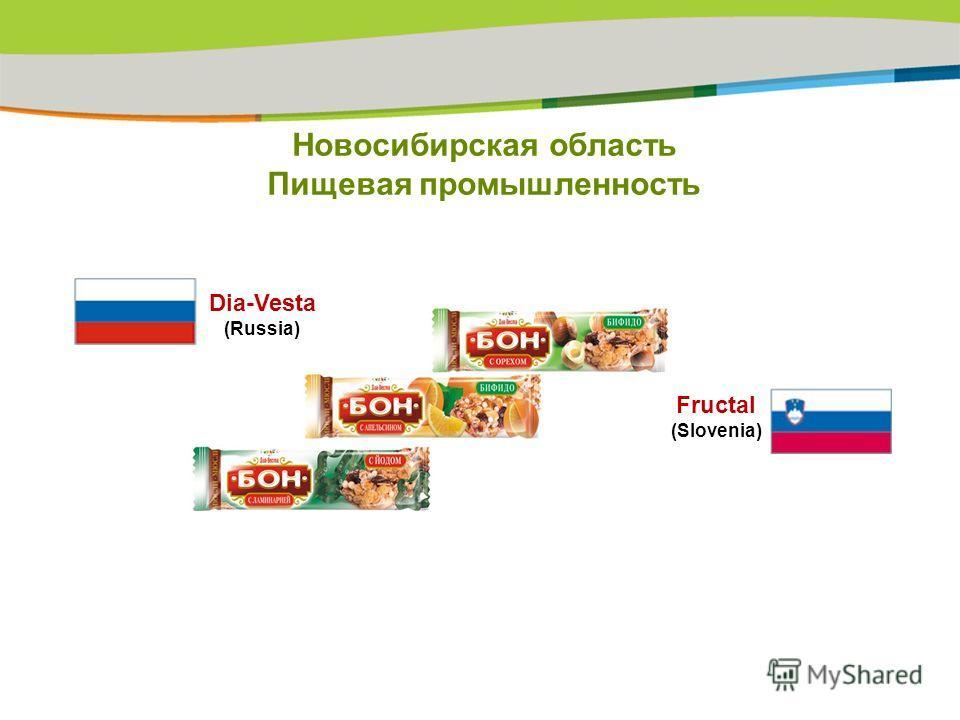 Новосибирская область Пищевая промышленность Dia-Vesta (Russia) Fructal (Slovenia)
