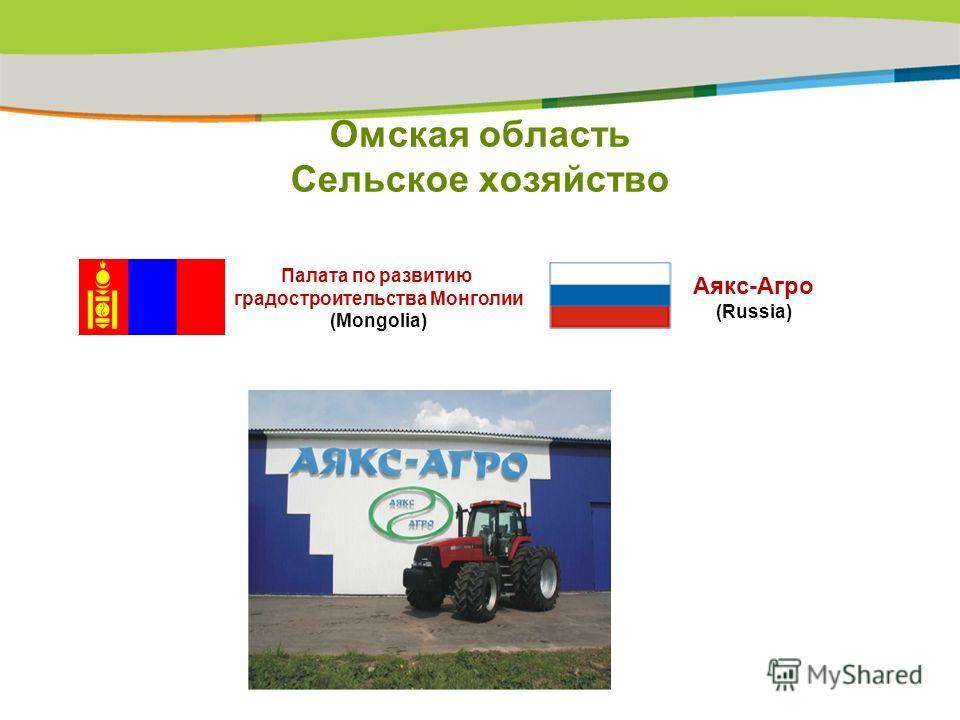 Омская область Сельское хозяйство Палата по развитию градостроительства Монголии (Mongolia) Аякс-Агро (Russia)