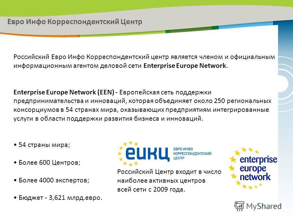 Евро Инфо Корреспондентский Центр Российский Евро Инфо Корреспондентский центр является членом и официальным информационным агентом деловой сети Enterprise Europe Network. Enterprise Europe Network (EEN) - Европейская сеть поддержки предпринимательст