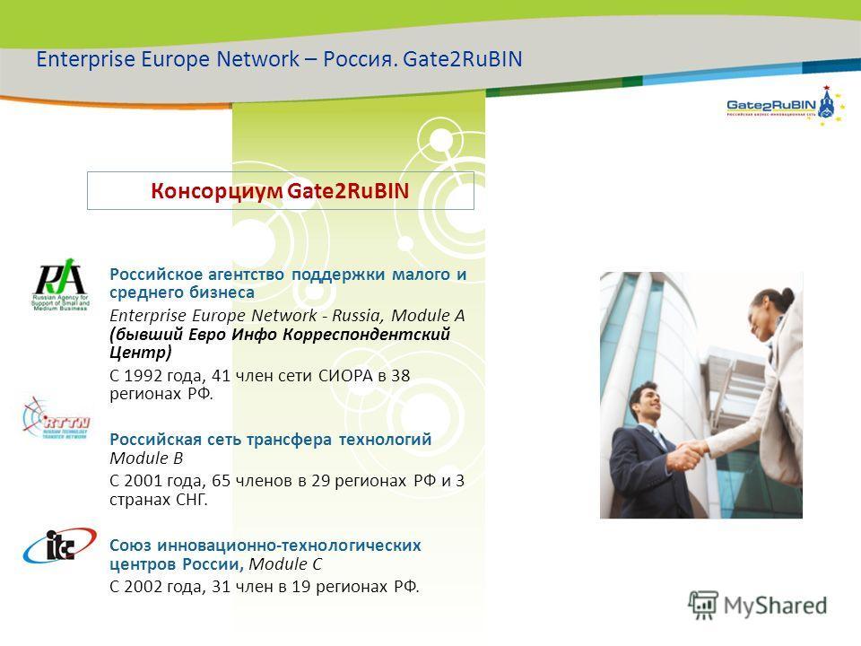 Российское агентство поддержки малого и среднего бизнеса Enterprise Europe Network - Russia, Module A (бывший Евро Инфо Корреспондентский Центр) С 1992 года, 41 член сети СИОРА в 38 регионах РФ. Российская сеть трансфера технологий Module B С 2001 го