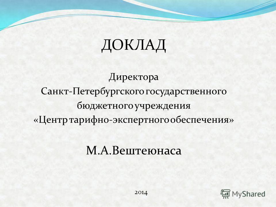 ДОКЛАД Директора Санкт-Петербургского государственного бюджетного учреждения «Центр тарифно-экспертного обеспечения» М.А.Вештеюнаса 2014