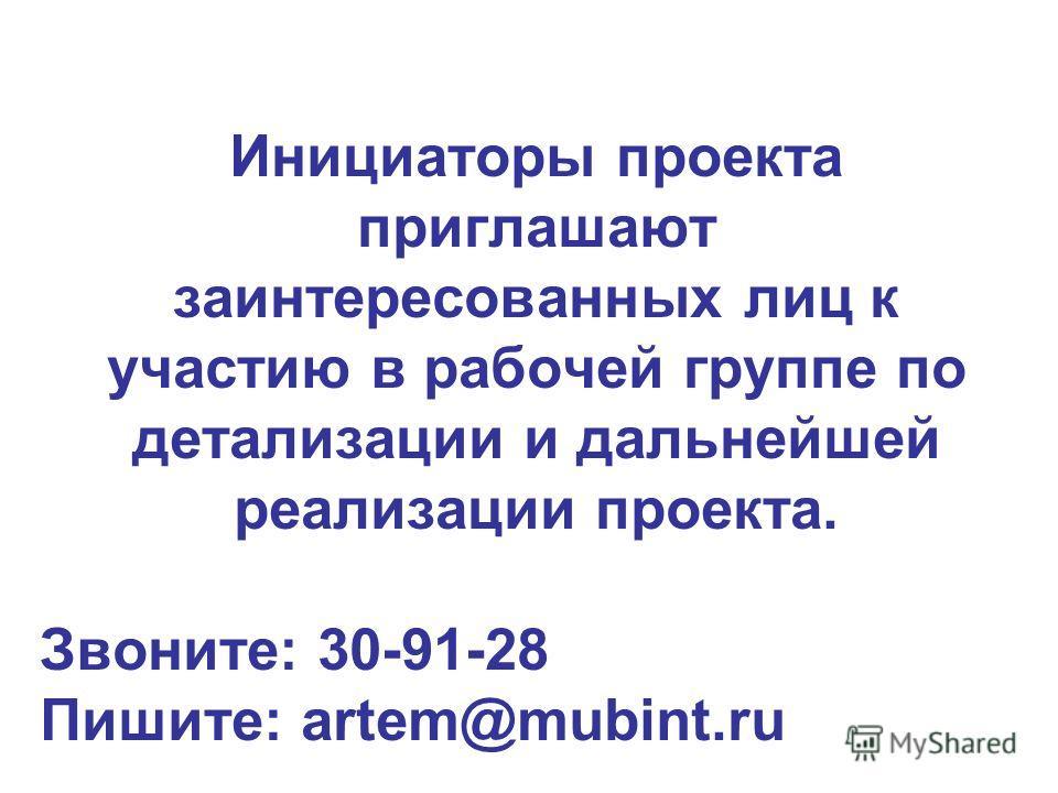 Инициаторы проекта приглашают заинтересованных лиц к участию в рабочей группе по детализации и дальнейшей реализации проекта. Звоните: 30-91-28 Пишите: artem@mubint.ru