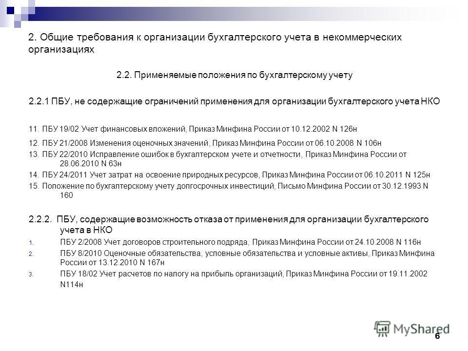 Картинки: бухгалтерский учет и анализ основных средств диплом (картинки) в красноярске