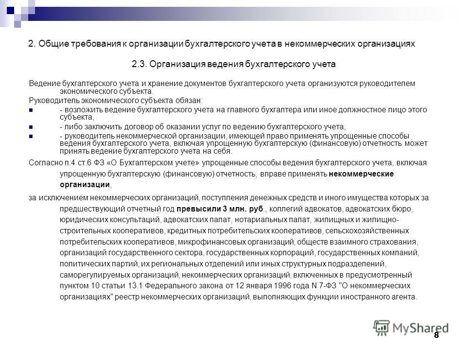 8 2. Общие требования к организации бухгалтерского учета в некоммерческих организациях 2.3. Организация ведения бухгалтерского учета Ведение бухгалтерского учета и хранение документов бухгалтерского учета организуются руководителем экономического суб