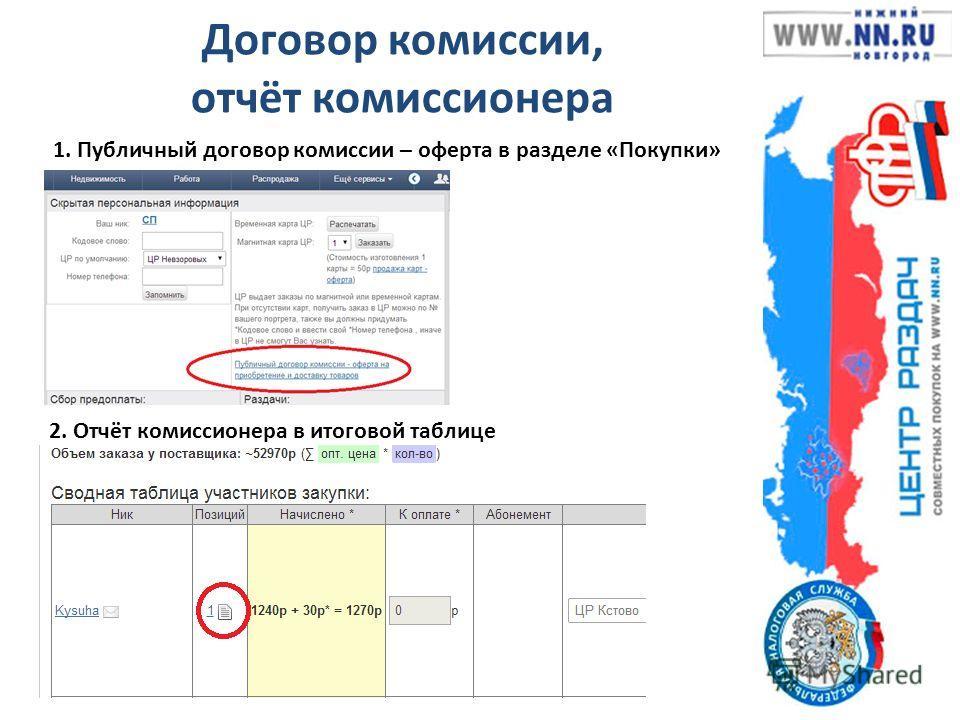 Договор комиссии, отчёт комиссионера 1. Публичный договор комиссии – оферта в разделе «Покупки» 2. Отчёт комиссионера в итоговой таблице