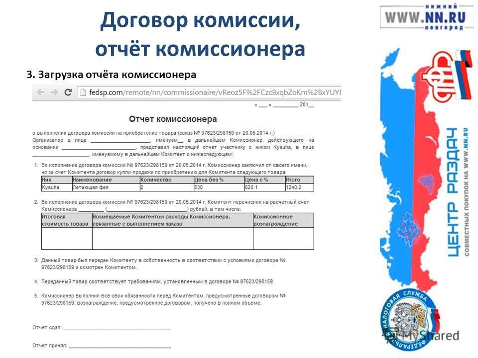 Договор комиссии, отчёт комиссионера 3. Загрузка отчёта комиссионера