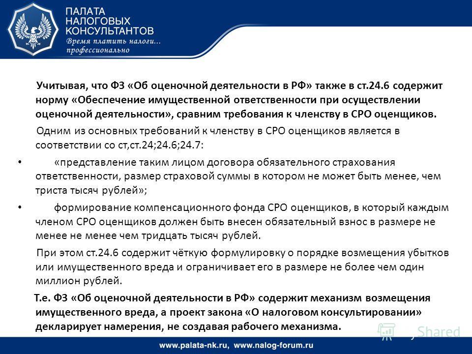 Учитывая, что ФЗ «Об оценочной деятельности в РФ» также в ст.24.6 содержит норму «Обеспечение имущественной ответственности при осуществлении оценочной деятельности», сравним требования к членству в СРО оценщиков. Одним из основных требований к членс