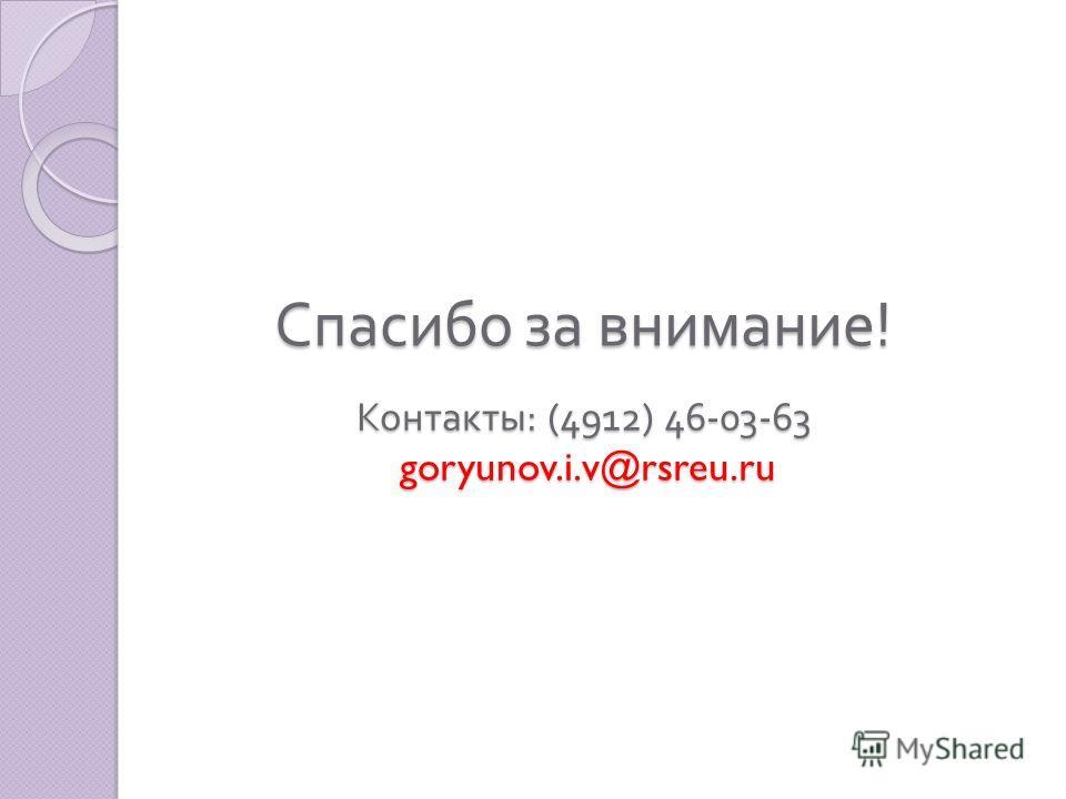 Спасибо за внимание ! Контакты : (4912) 46-03-63 goryunov.i.v@rsreu.ru goryunov.i.v@rsreu.ru