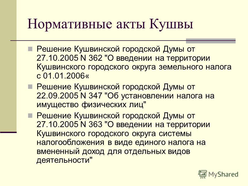 Нормативные акты Кушвы Решение Кушвинской городской Думы от 27.10.2005 N 362