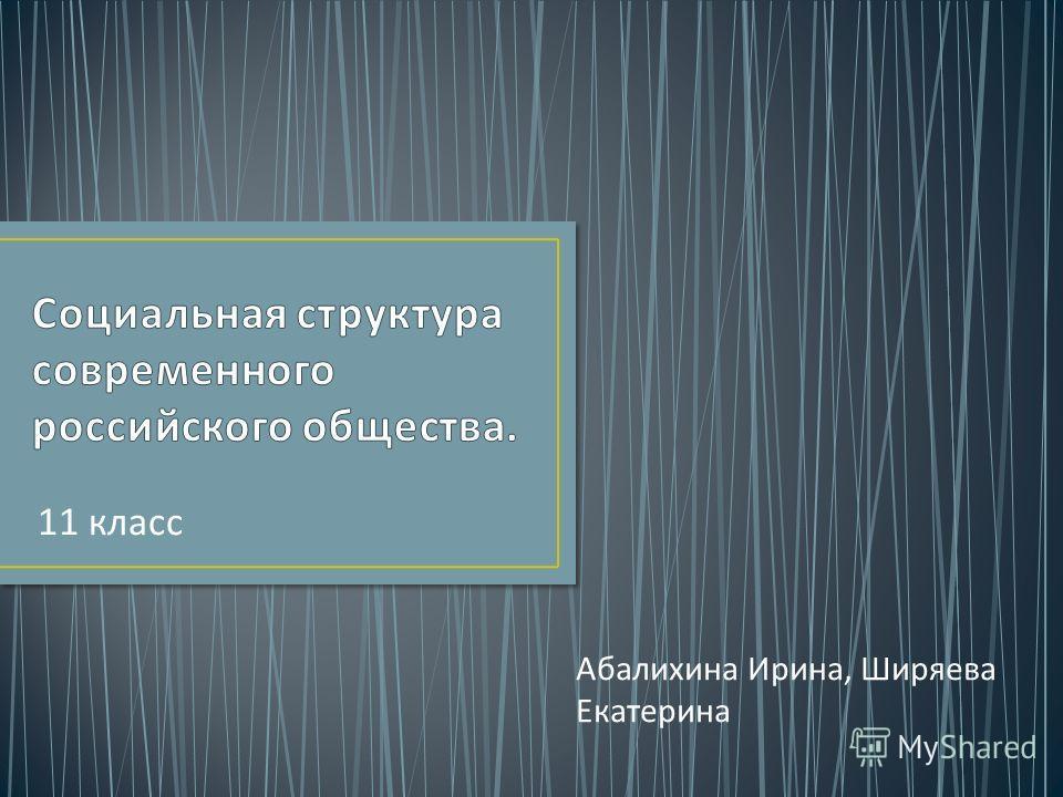 11 класс Абалихина Ирина, Ширяева Екатерина