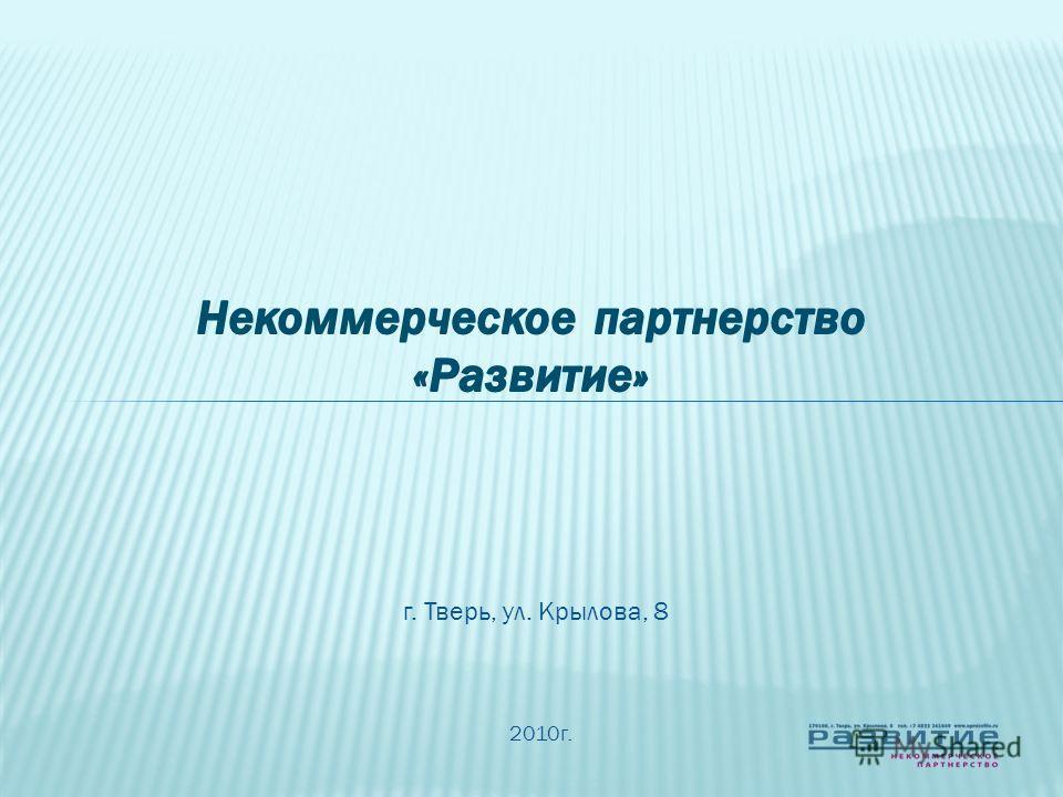 2010 г. г. Тверь, ул. Крылова, 8