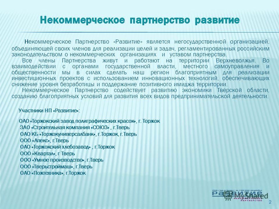 Некоммерческое Партнерство «Развитие» является негосударственной организацией, объединяющей своих членов для реализации целей и задач, регламентированных российским законодательством о некоммерческих организациях и уставом партнерства. Все члены Парт