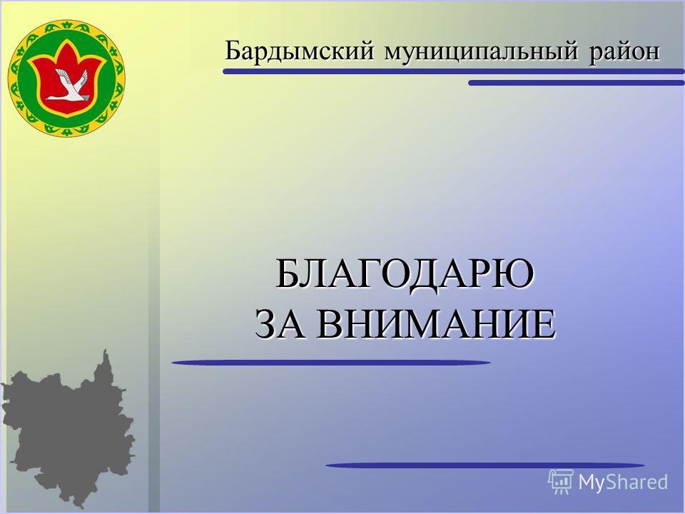 БЛАГОДАРЮ ЗА ВНИМАНИЕ Бардымский муниципальный район