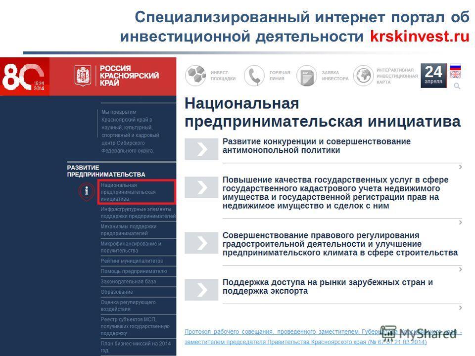 18 Рейтинг-Школа стандарта-НСК-07 фев 2014-ЕА-v3. pptx Специализированный интернет портал об инвестиционной деятельности krskinvest.ru