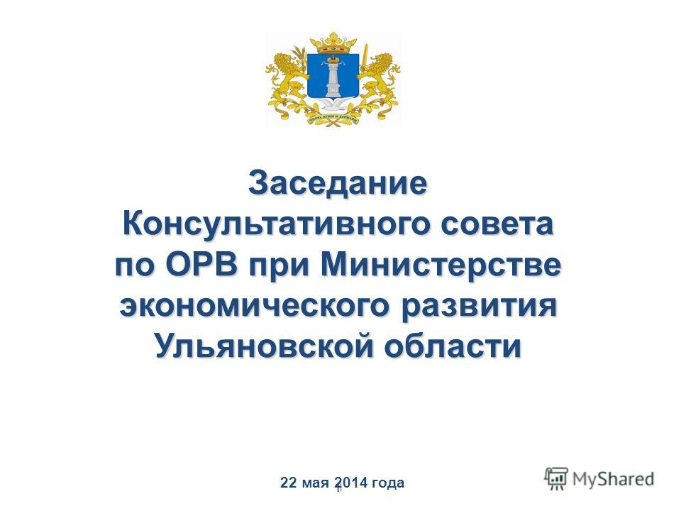 1 1 22 мая 2014 года Заседание Консультативного совета по ОРВ при Министерстве экономического развития Ульяновской области