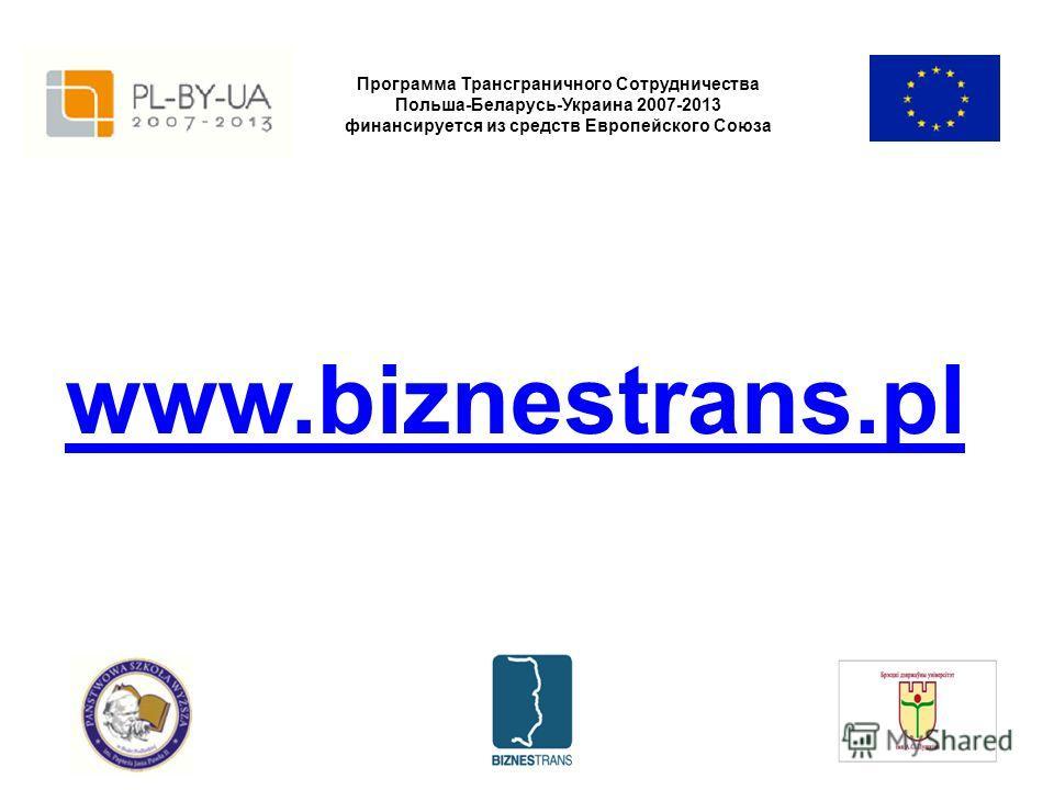 Программа Трансграничного Сотрудничества Польша-Беларусь-Украина 2007-2013 финансируется из средств Европейского Союза www.biznestrans.pl