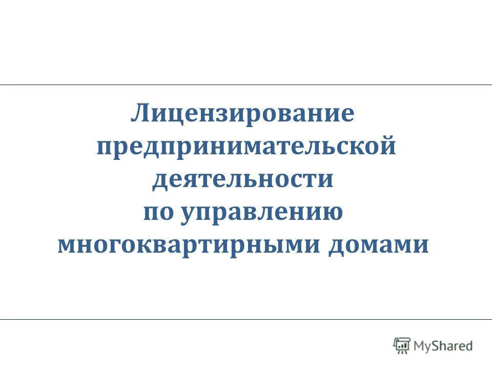 Лицензирование предпринимательской деятельности по управлению многоквартирными домами