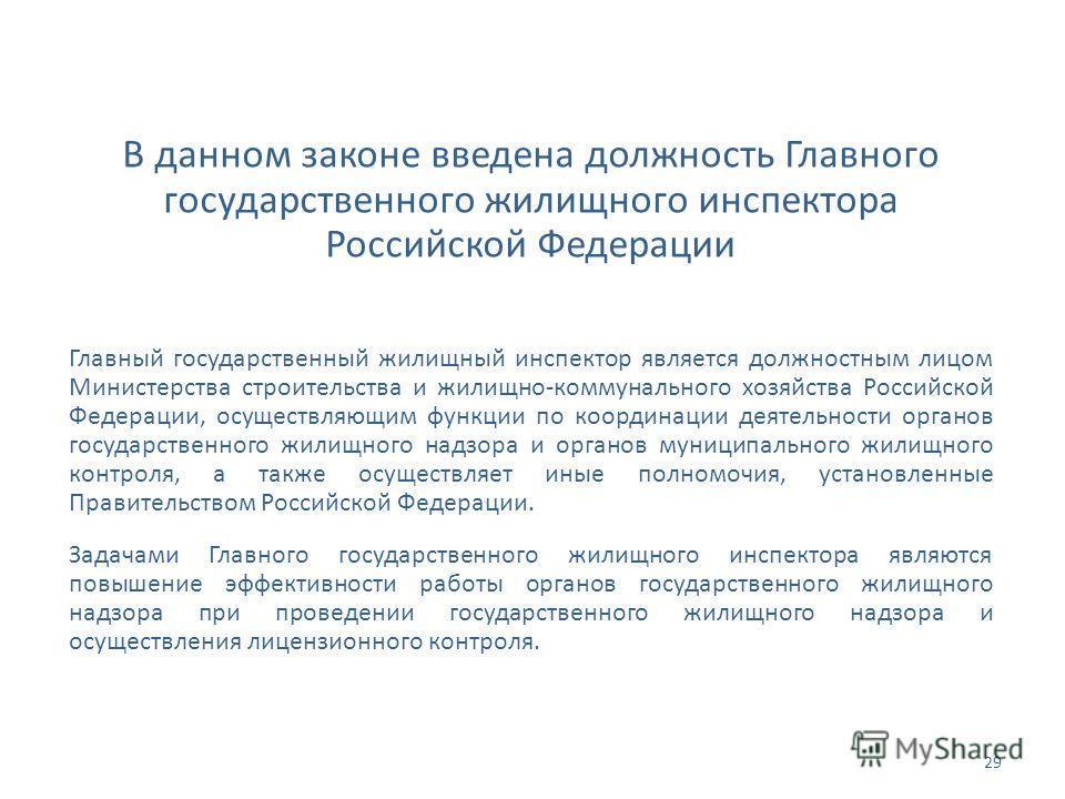 В данном законе введена должность Главного государственного жилищного инспектора Российской Федерации Главный государственный жилищный инспектор является должностным лицом Министерства строительства и жилищно-коммунального хозяйства Российской Федера