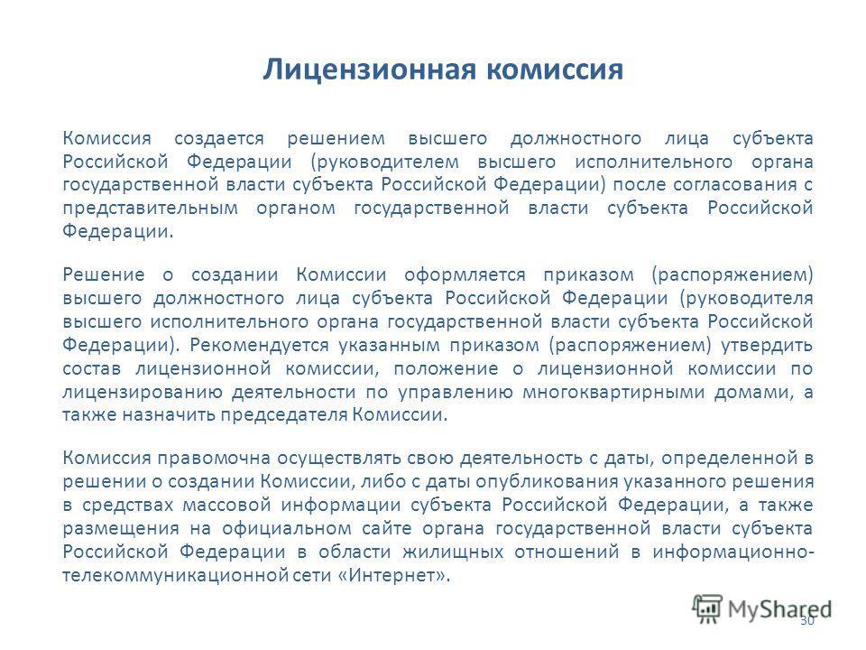 Лицензионная комиссия Комиссия создается решением высшего должностного лица субъекта Российской Федерации (руководителем высшего исполнительного органа государственной власти субъекта Российской Федерации) после согласования с представительным органо