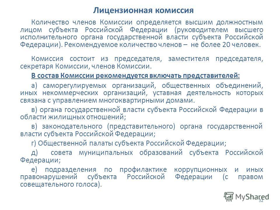 Лицензионная комиссия Количество членов Комиссии определяется высшим должностным лицом субъекта Российской Федерации (руководителем высшего исполнительного органа государственной власти субъекта Российской Федерации). Рекомендуемое количество членов