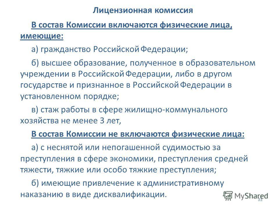 Лицензионная комиссия В состав Комиссии включаются физические лица, имеющие: а) гражданство Российской Федерации; б) высшее образование, полученное в образовательном учреждении в Российской Федерации, либо в другом государстве и признанное в Российск