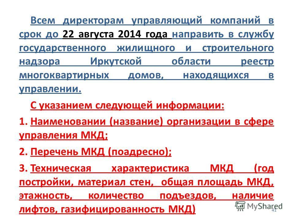 Всем директорам управляющий компаний в срок до 22 августа 2014 года направить в службу государственного жилищного и строительного надзора Иркутской области реестр многоквартирных домов, находящихся в управлении. С указанием следующей информации: 1. Н