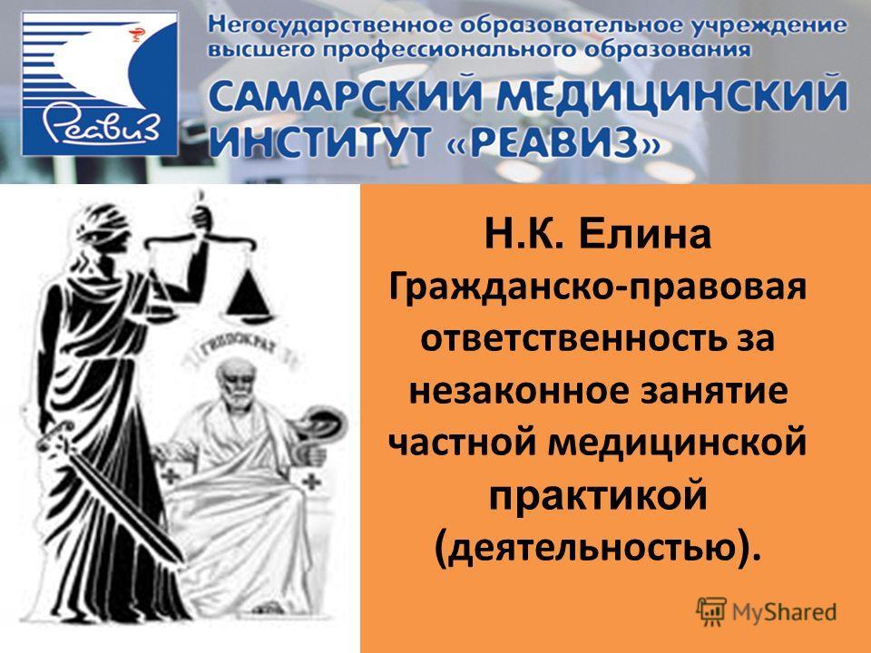Н.К. Елина Гражданско-правовая ответственность за незаконное занятие частной медицинской практикой ( деятельностью ).