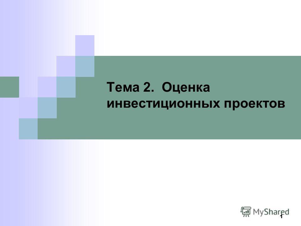 1 Тема 2. Оценка инвестиционных проектов