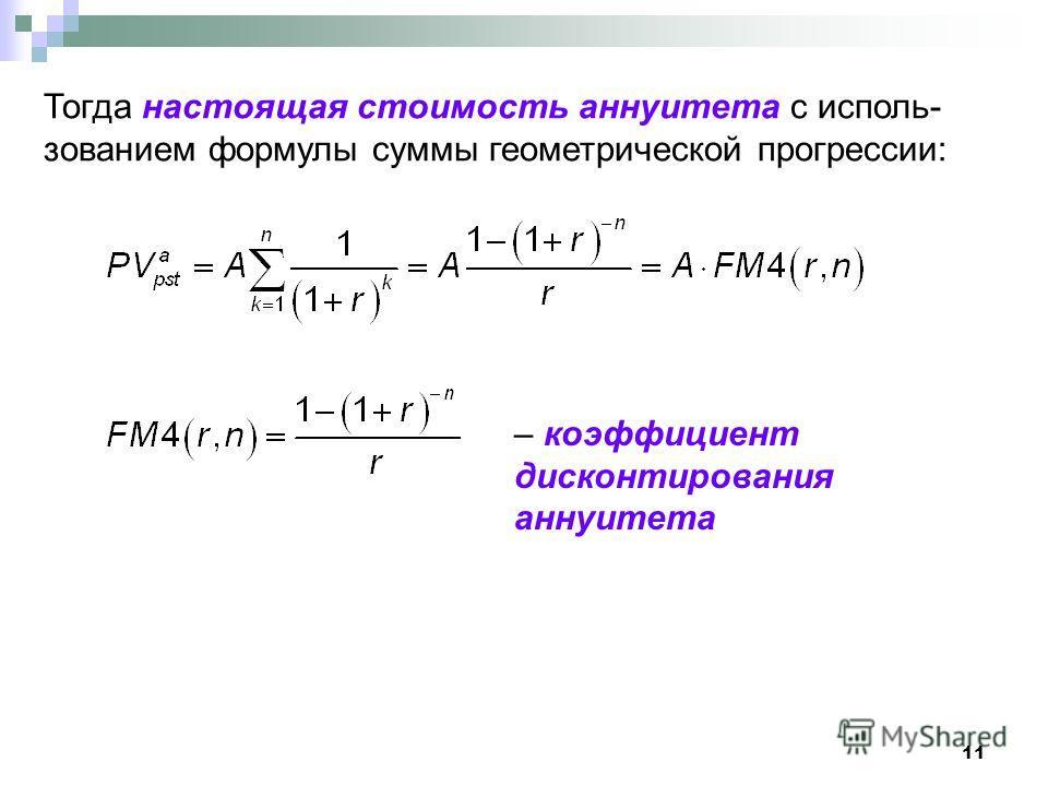 11 Тогда настоящая стоимость аннуитета с исполь- зованием формулы суммы геометрической прогрессии: – коэффициент дисконтирования аннуитета
